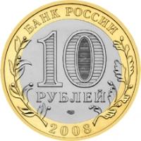 Смоленск (IX в) аверс