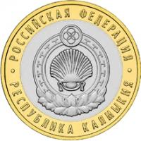 Республика Калмыкия реверс