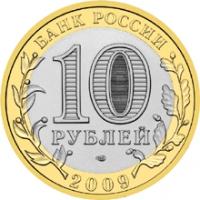 Выборг (XIII в.) Ленинградская область аверс
