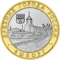 Выборг (XIII в.) Ленинградская область реверс