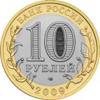 Галич (XIII в.) Костромская область аверс