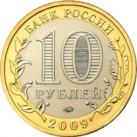 Великий Новгород (IX в.) аверс