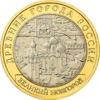 Великий Новгород (IX в.) реверс
