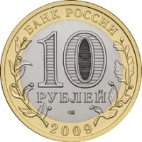 Республика Коми аверс
