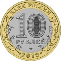Юрьевец (XIII в.), Ивановская область аверс