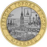 Юрьевец (XIII в.), Ивановская область реверс