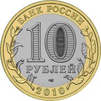 Пермский край аверс
