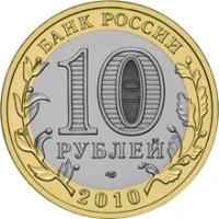 Всероссийская перепись населения. аверс