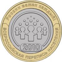 Всероссийская перепись населения. реверс