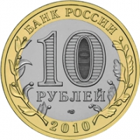 Чеченская Республика аверс