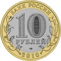 Ямало-Ненецкий автономный округ аверс