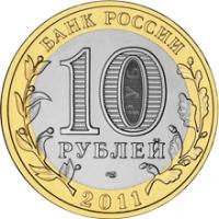 Соликамск, Пермский край аверс