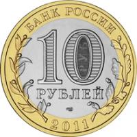 Воронежская область аверс