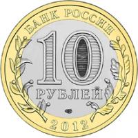 Белозерск, Вологодская область аверс