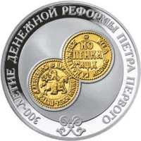 300-летие денежной реформы Петра I. реверс
