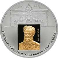 150-летие основания Государственной Третьяковской галереи. реверс