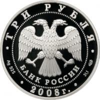 150-летие первой российской почтовой марки аверс
