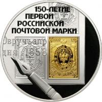 150-летие первой российской почтовой марки реверс