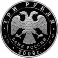 Покровский собор,  г. Воронеж аверс
