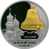 Покровский собор,  г. Воронеж реверс