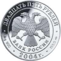 300-летие денежной реформы Петра I. аверс