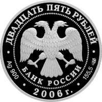 150-летие основания Государственной Третьяковской галереи. аверс