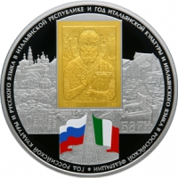 Год итальянской культуры и итальянского языка в России и Год российской культуры и русского языка в Италии реверс