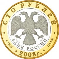 Переславль-Залесский аверс
