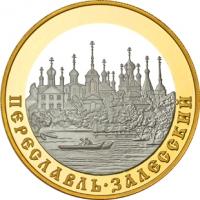 Переславль-Залесский реверс