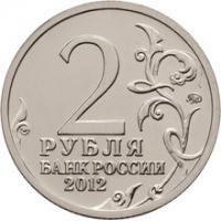Эмблема празднования 200-летия победы России в Отечественной войне 1812 года аверс