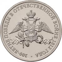 Эмблема празднования 200-летия победы России в Отечественной войне 1812 года реверс
