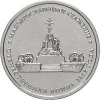 Малоярославецкое сражение реверс