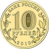 Официальная эмблема 65-летия Победы аверс