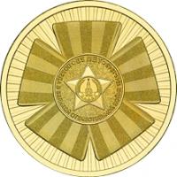 Официальная эмблема 65-летия Победы реверс