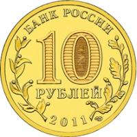 Ельня аверс