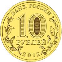 Воронеж аверс