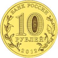 Ростов-на-Дону аверс