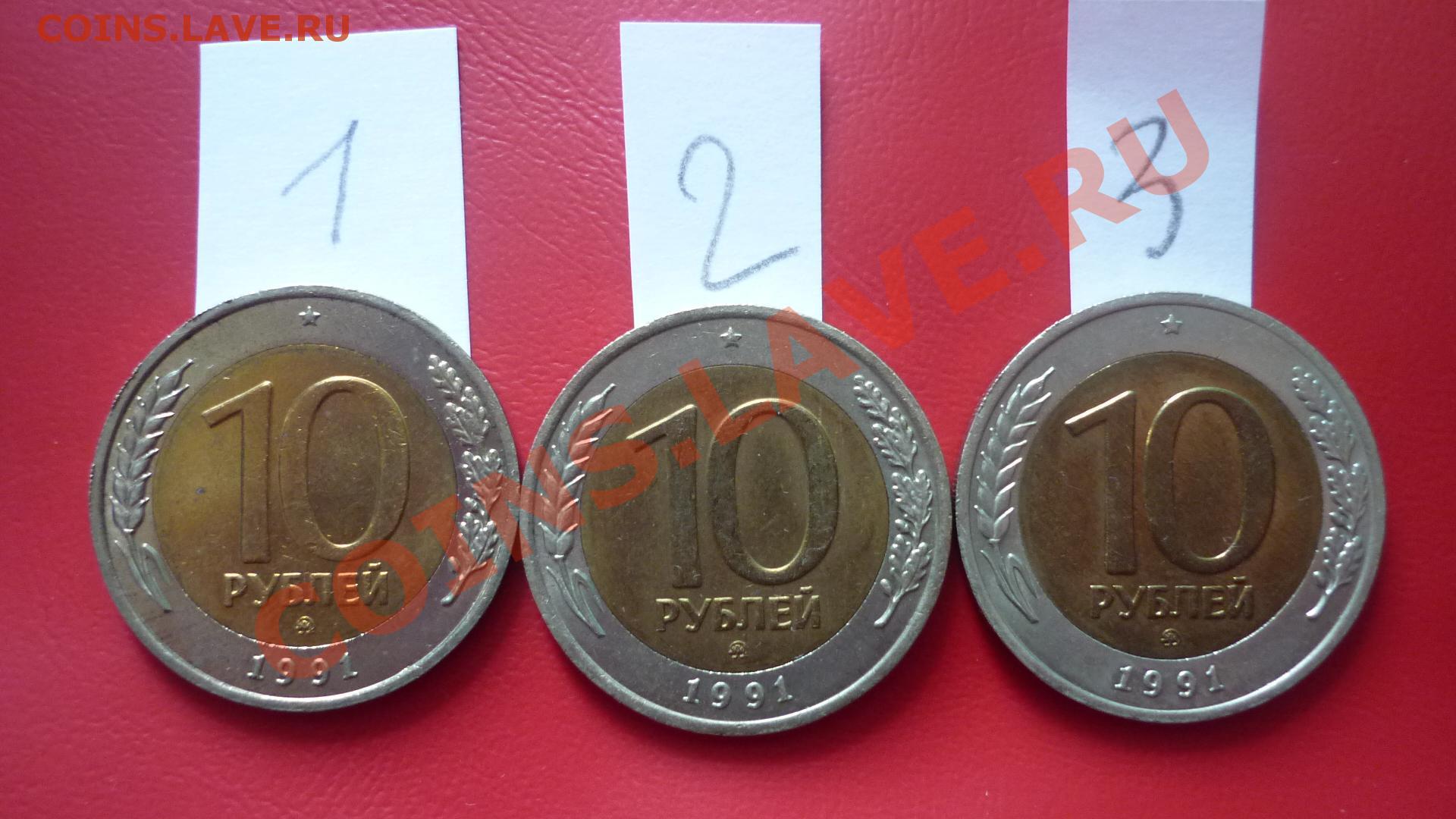 Помогите оценить реально браковые монеты - 10 р 1992 г (лмд)01 2635 кб просмотров: 67