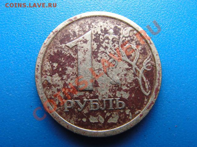 фото рубля 1997 ммд с широким кантом