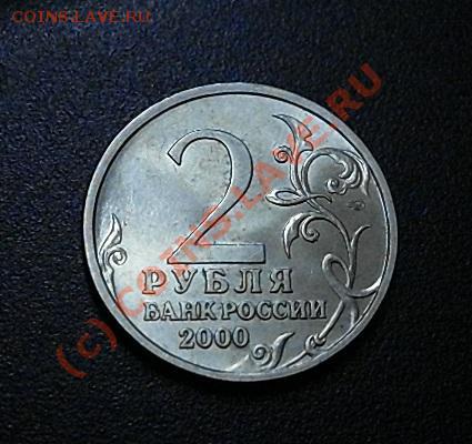 Биметаллическая монета номиналом 10 рублей из недрагоценных сплавов; монета из серебра 900-й пробы номиналом 3 рубля