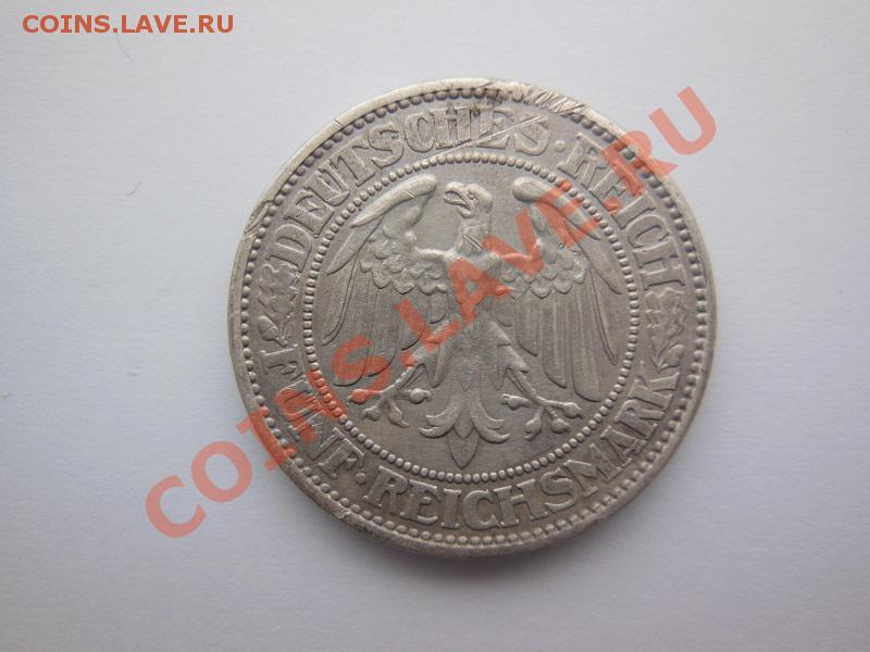 * германия 2 марки 1940 1945 рельефный штамп !