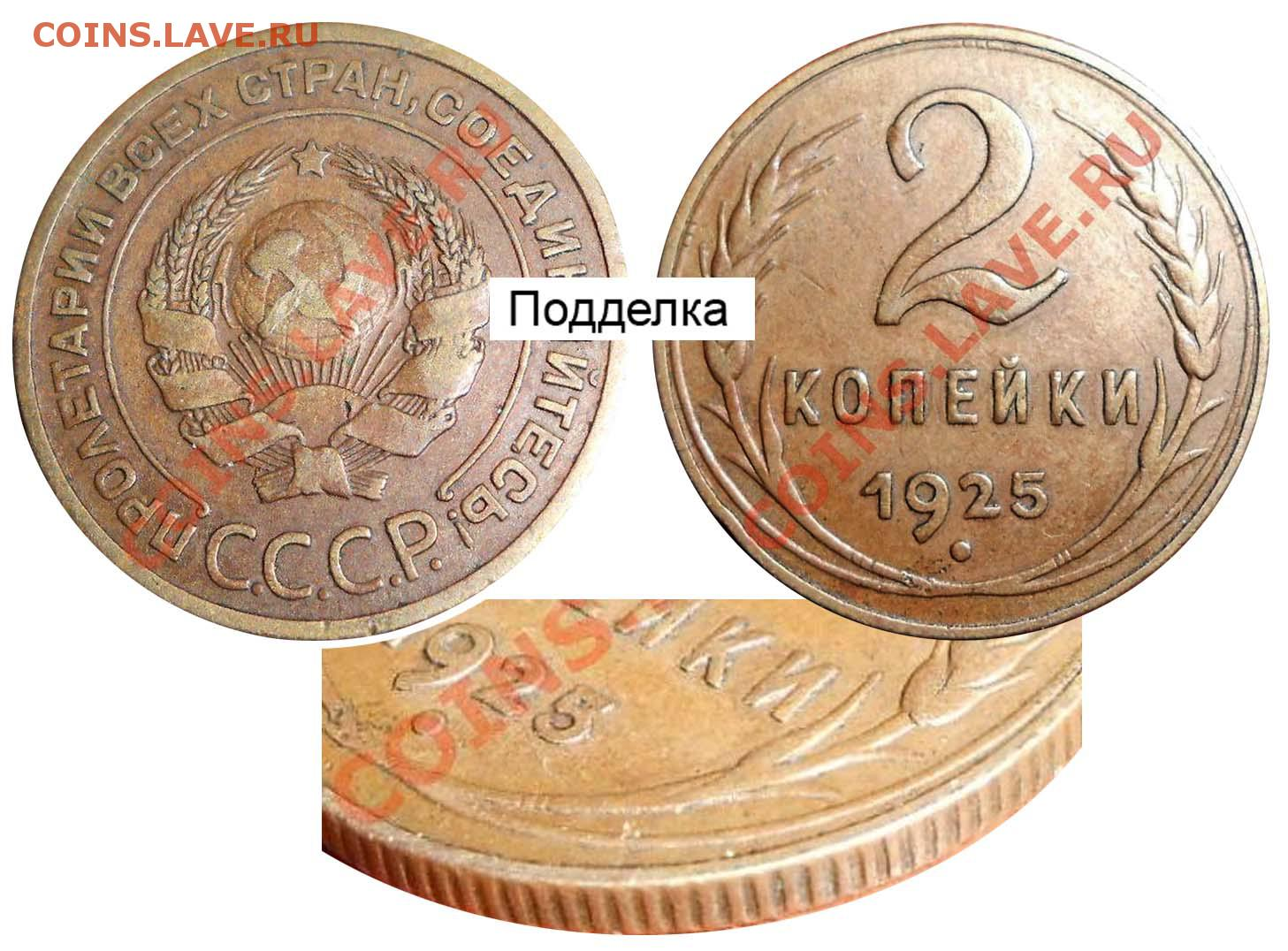 Как отличить монеты от поделки