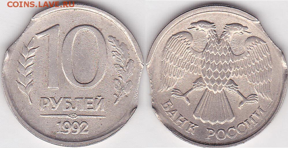 Помогите оценить реально браковые монеты - 10 р 1992 г (лмд)04