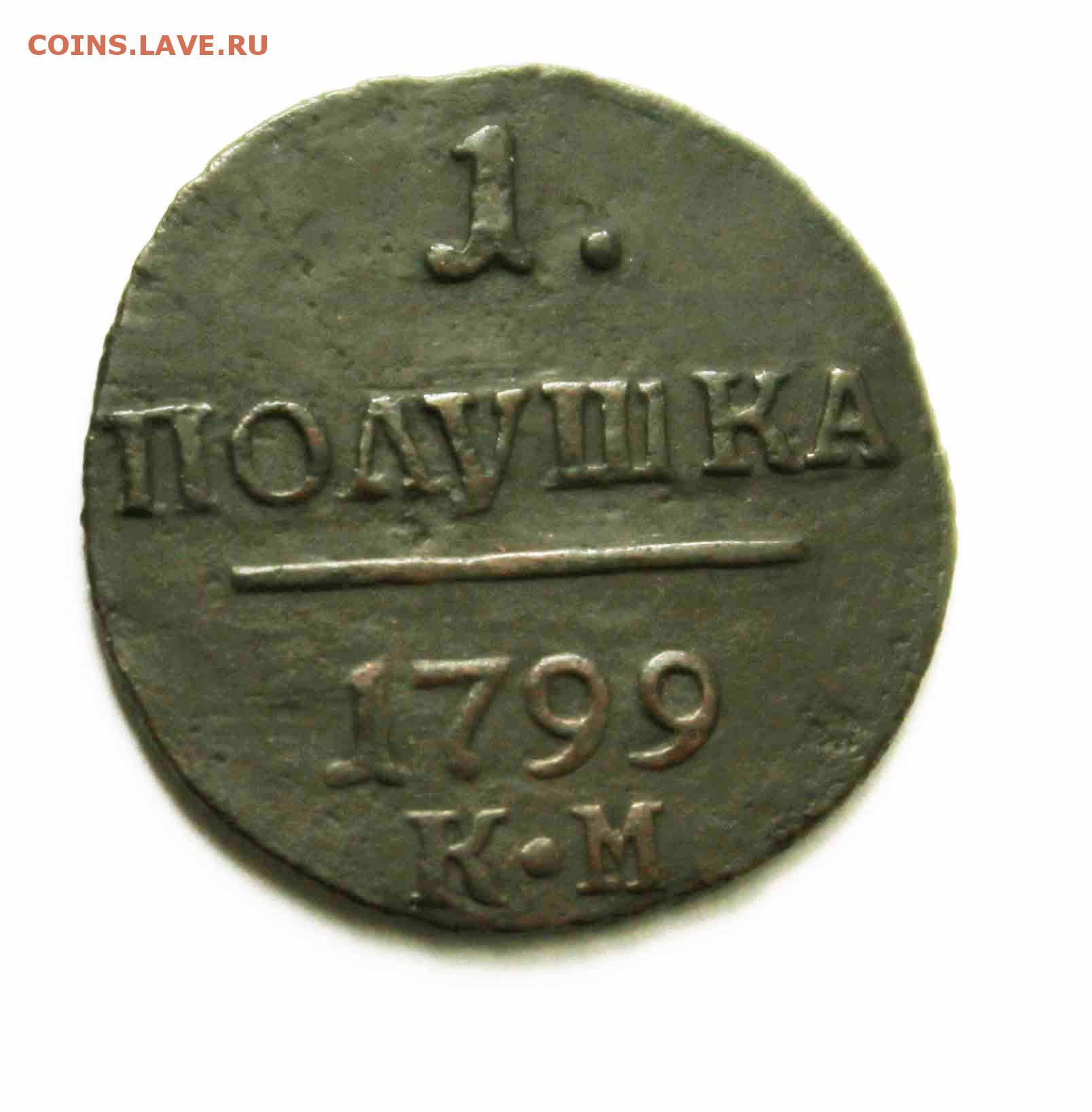 Полушка 1799 год ем купить монеты павла 1 медь копия (фото 1)