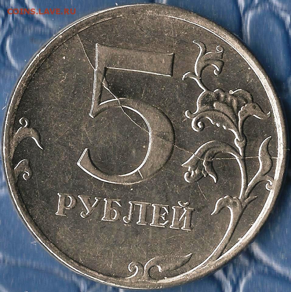 Юбилейные 2 и 5 рублей