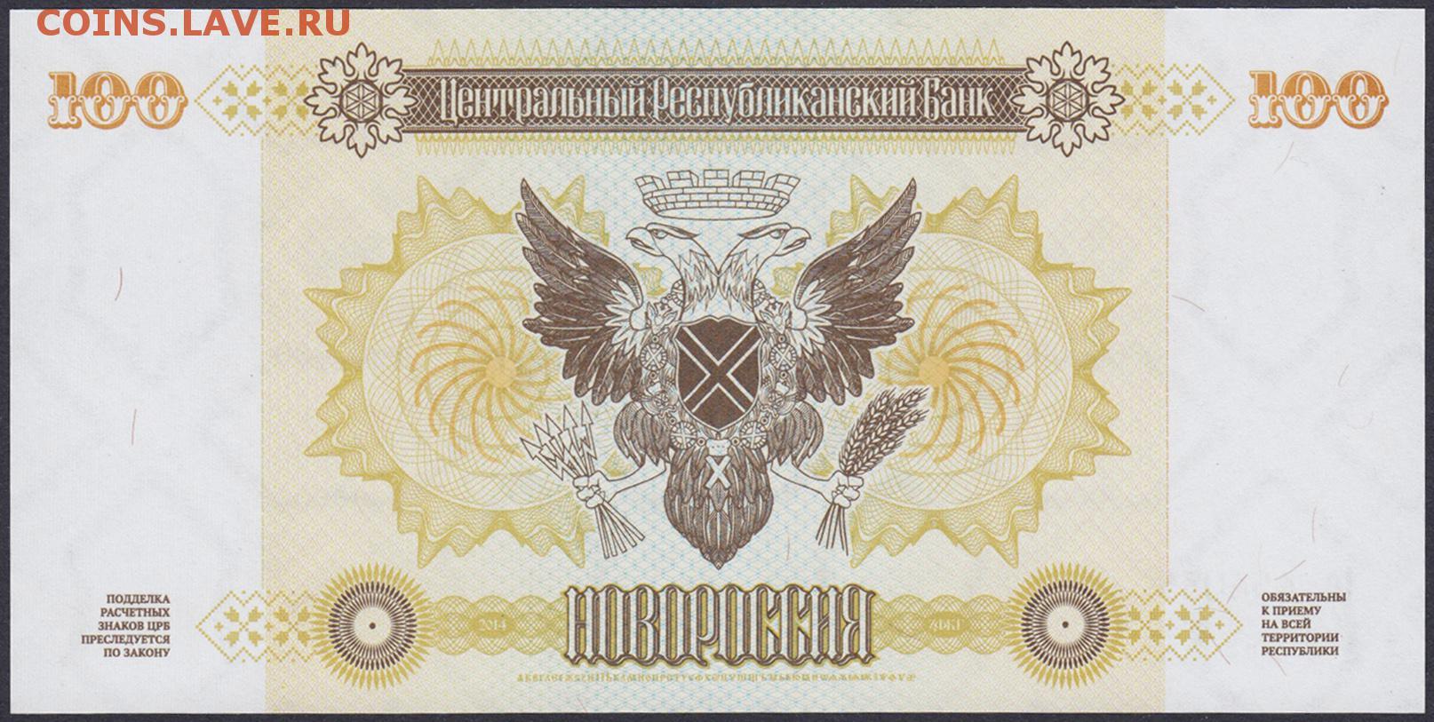 Как сделать свою валюту в россии