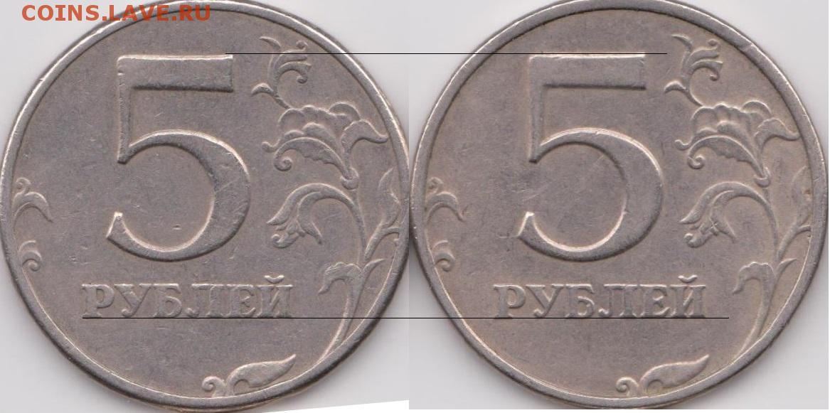 5 рублей 1997 - брак, плакировка (1) 5 рублей 1997 - брак, плакировка (2) 150