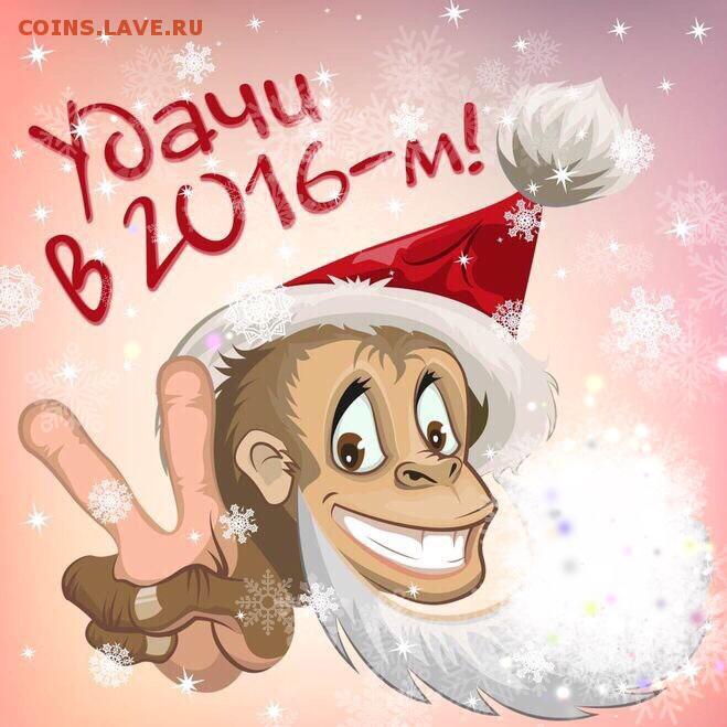 Картинки с новым годом и обезьяной