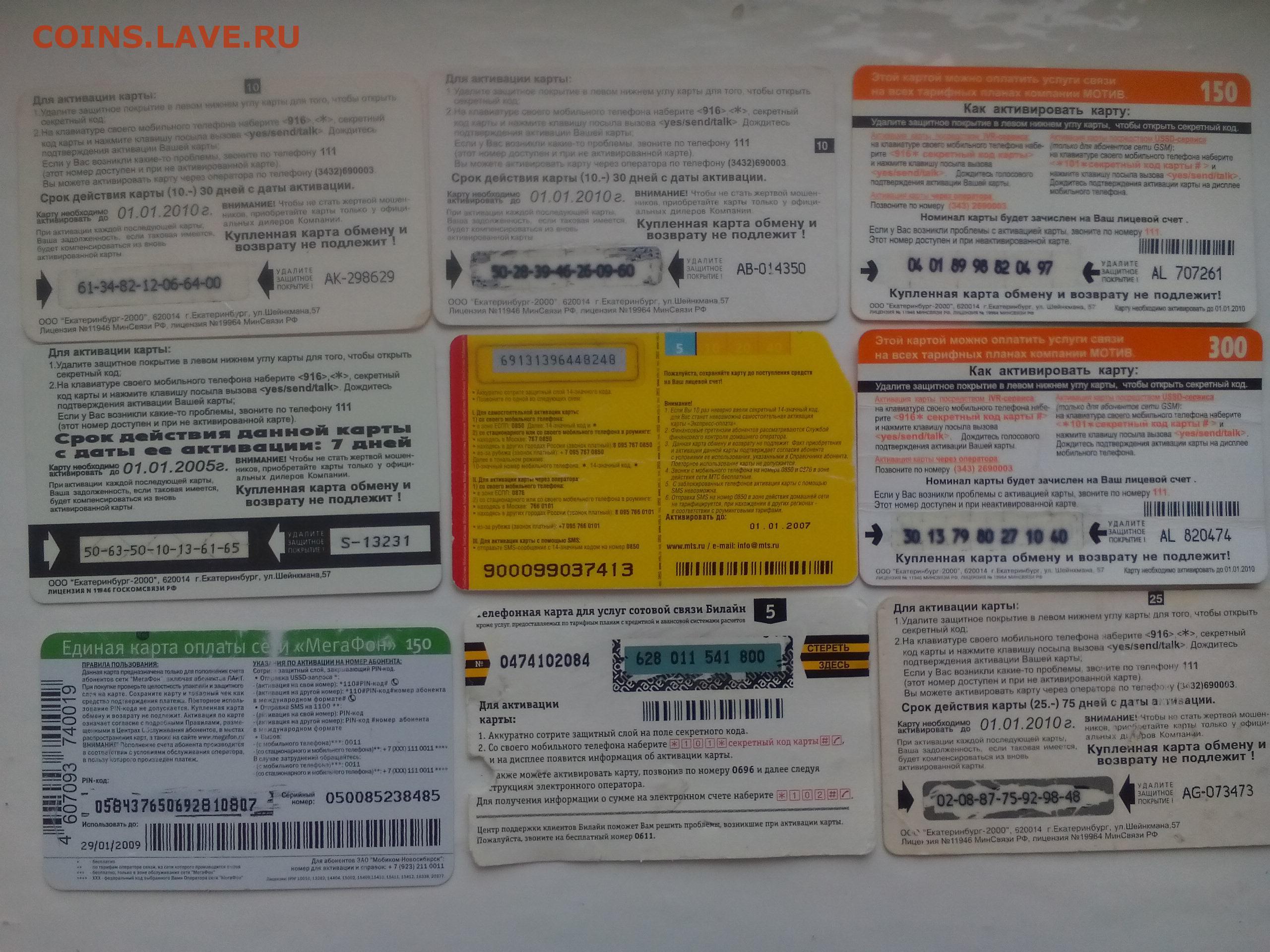 Заказ подарка ру активация карты единая карта оплаты мобильной