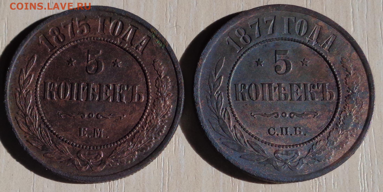 5 копеек 1875 г ем cu